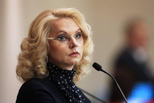 Вице-премьер РФ Голикова призывает отказаться от санкций ради борьбы с пандемией коронавируса