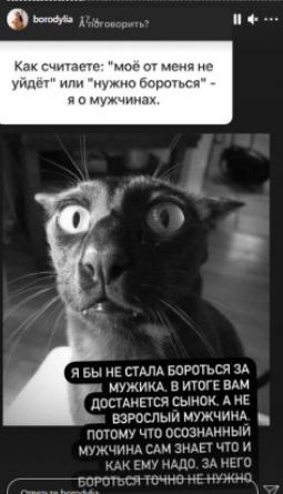 Instagram-аккаунт Ксении Бородиной