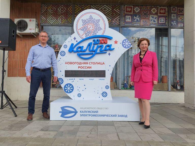 В Калужской области запустили сайт новогодней столицы России