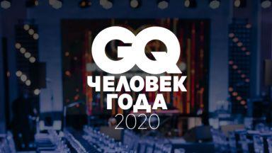 «GQ Человек года» 2020: Morgenshtern, Даня Милохин, Алексей Пивоваров и другие победители премии