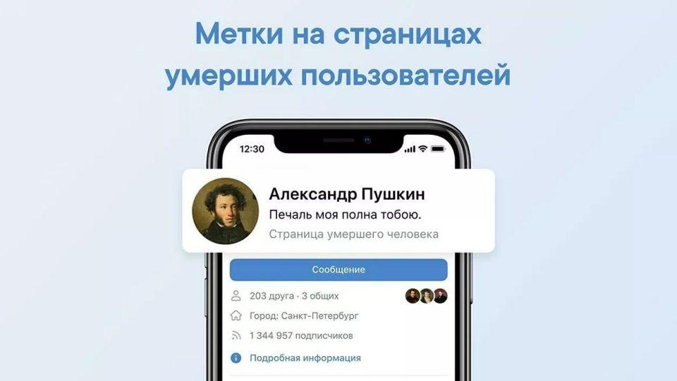 «ВКонтакте» начала помечать страницы умерших пользователей