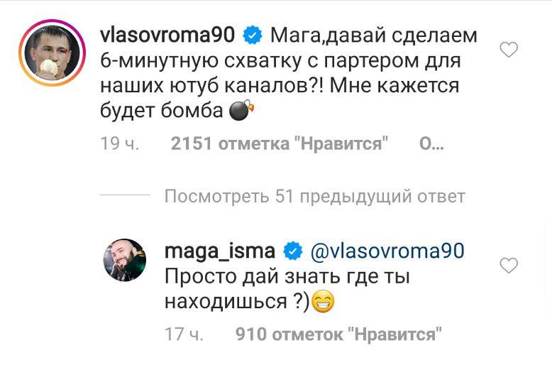 Переписка Исмаилова и Власова, Rufight