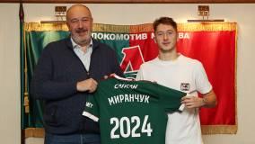 «Локомотив» продлил контракт с Миранчуком до 2024 года