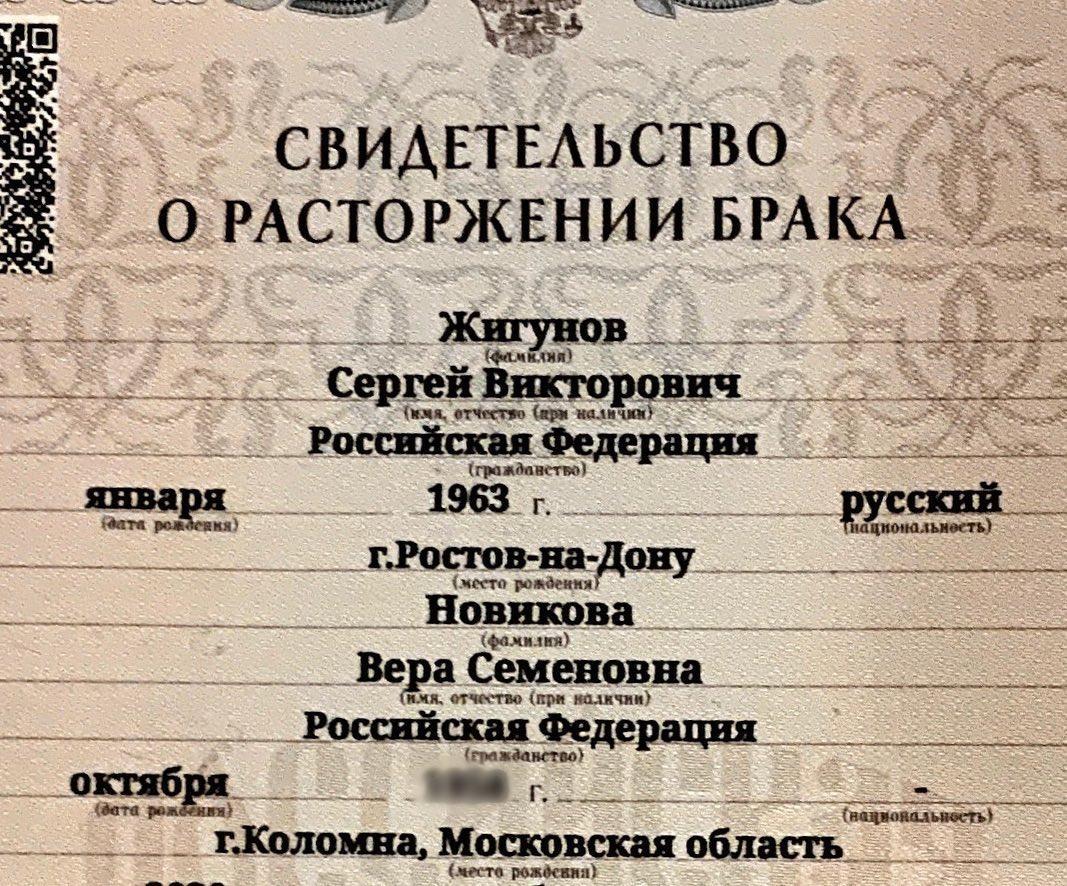 Документ о расторжении брака Сергей Жигунова, Instagram