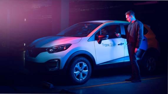 «Яндекс.Драйв» запустил долгосрочную аренду автомобилей
