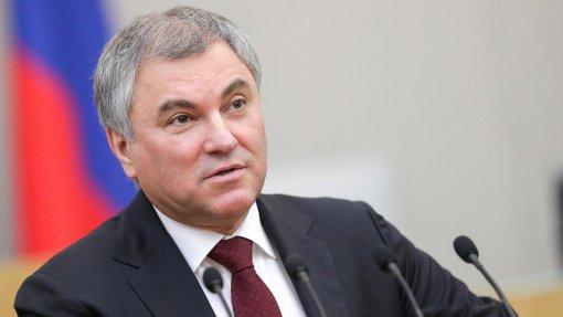 Спикер Госдумы Вячеслав Володин ещё раз предложил юридически закрепить предвыборные обещания депутатов
