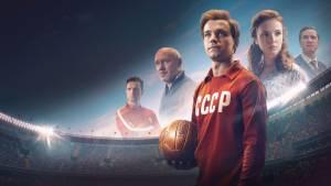 Сын Стрельцова оценил игру Петрова в фильме о легендарном футболисте