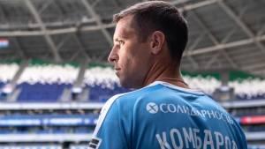 Дмитрий Комбаров признался, что его просматривала «Бавария»