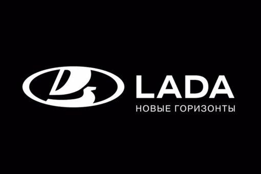 """Компания """"АвтоВАЗ"""" представила обновленный 2D-логотип бренда LADA"""
